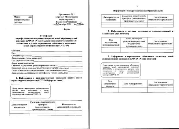 Минздрав утвердил новую форму сертификата о вакцинации против COVID-19
