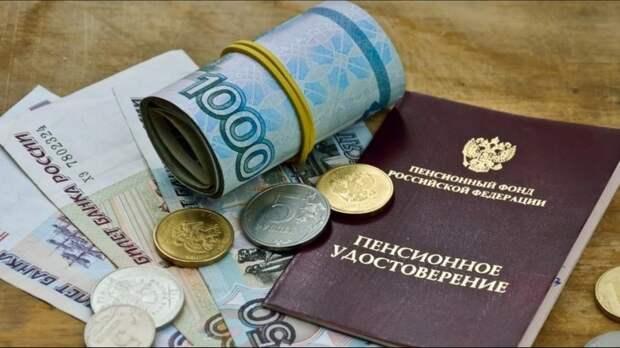 ПФР объявил о прибавке к пенсии в размере 24 177 рублей, которую начнут выплачивать в августе