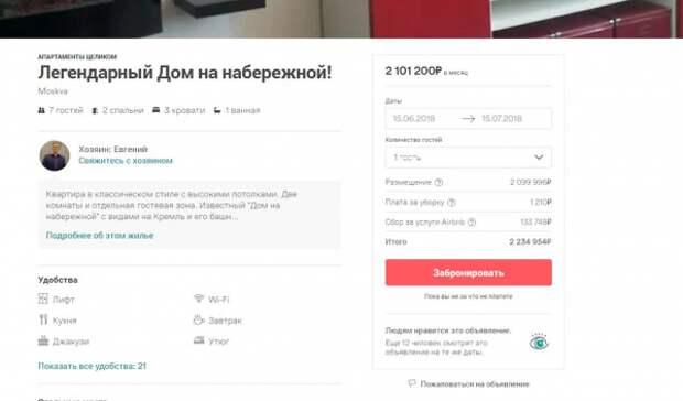 «Налетай!»: на что готовы россияне, чтобы сдать квартиру гостям ЧМ-2018