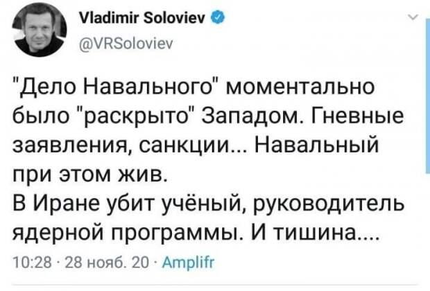 """""""Дело Навального"""" моментально """"раскрыто"""" Западом"""