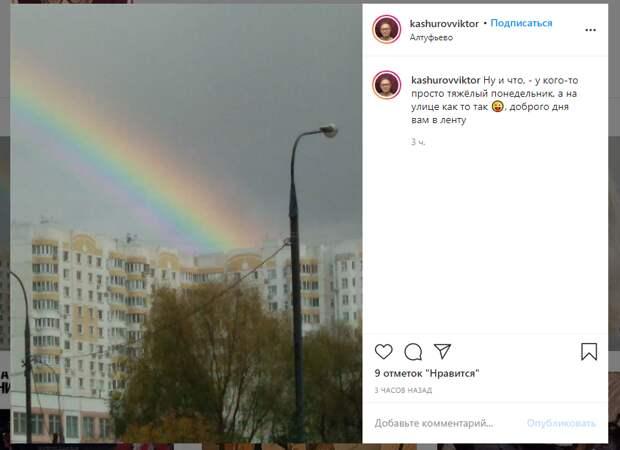 Фото дня: осеннюю радугу заметили в небе Алтуфьева