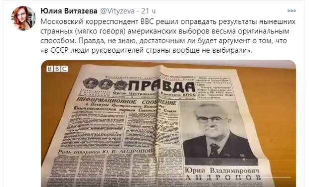 Как победу престарелого Байдена оправдывают те, кто смеялся над Брежневым. Юлия Витязева