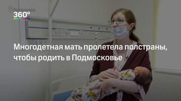 Многодетная мать пролетела полстраны, чтобы родить в Подмосковье