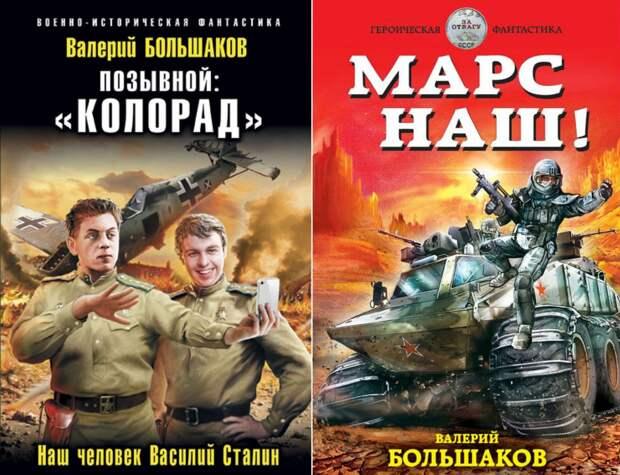 Попаданцы. Ужас современной российской литературы.