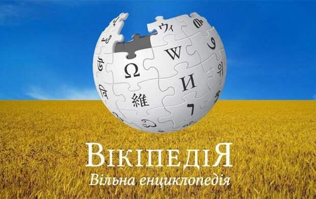 В Киеве противопоставили «брехне» российской Википедии «надежные украинские источники»
