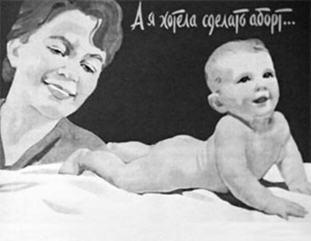 В советское время аборт то жестко запрещали, то разрешали вновь