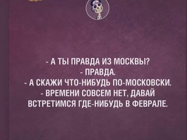 А ты правда из Москвы?