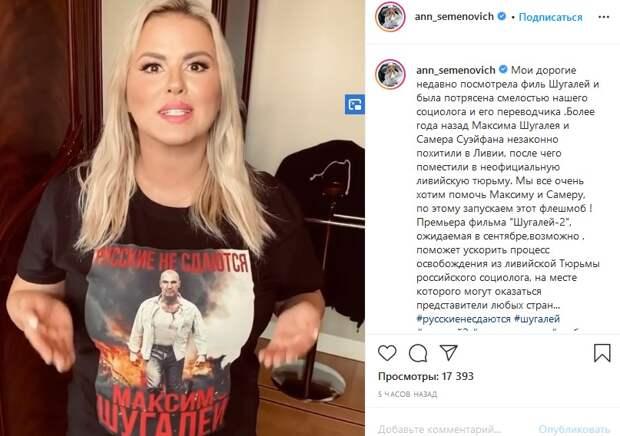 Анна Семенович выступила в поддержку Максима Шугалея