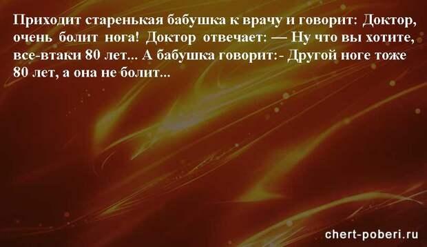 Самые смешные анекдоты ежедневная подборка chert-poberi-anekdoty-chert-poberi-anekdoty-31250504012021-13 картинка chert-poberi-anekdoty-31250504012021-13