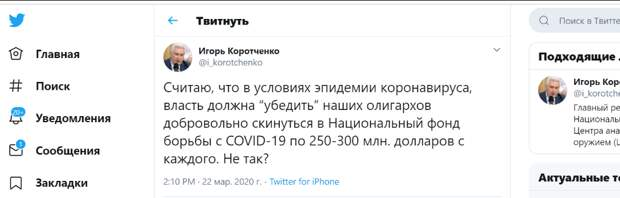 """""""По $250-300 миллионов с каждого"""": Коротченко подсказал власти, где взять деньги в эпидемию"""
