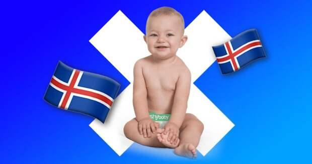 В Исландии запретили называть детей именами Ариэль и Леди