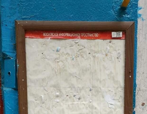 «Драчливая» дверца доски объявлений в 3-ем квартале объявила войну прохожим