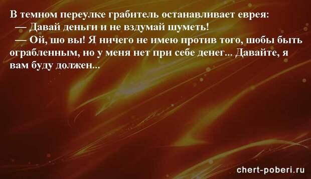 Самые смешные анекдоты ежедневная подборка chert-poberi-anekdoty-chert-poberi-anekdoty-08400521102020-19 картинка chert-poberi-anekdoty-08400521102020-19