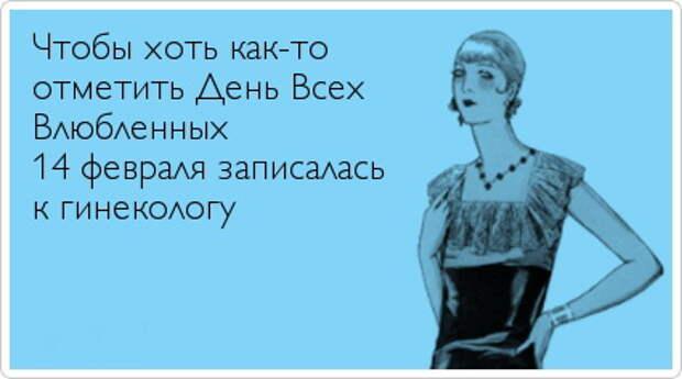 14 февраля... 23 февраля... 8 Марта...
