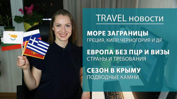 Греция, Кипр, Болгария, Черногория, Крым - куда поехать на море в 2021-м? Что с туризмом в мире?