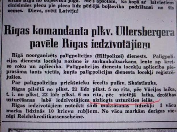 Ради кого вводится комендантский час в Латвии?