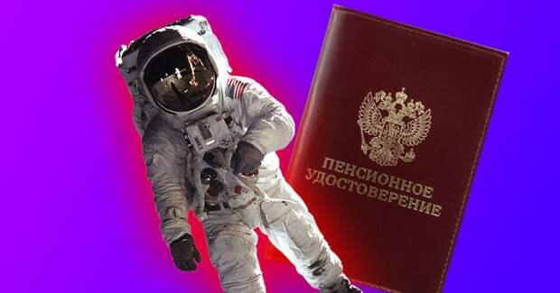   Какая пенсия у космонавтов?