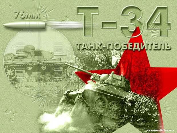 Т-34. Машина по советским правилам