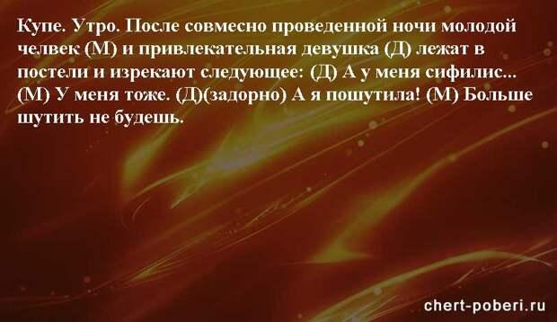 Самые смешные анекдоты ежедневная подборка chert-poberi-anekdoty-chert-poberi-anekdoty-31250504012021-18 картинка chert-poberi-anekdoty-31250504012021-18