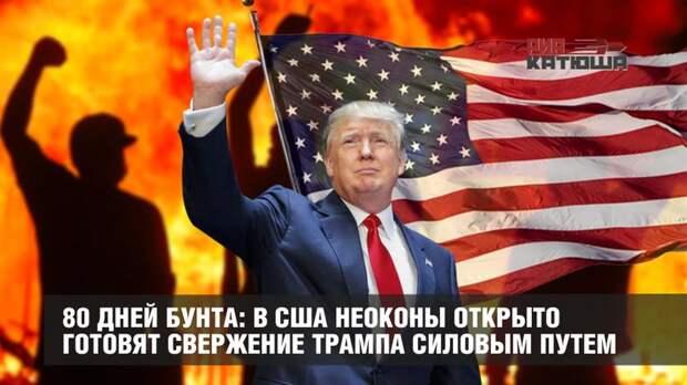 80 дней бунта: в США неоконы открыто готовят свержение Трампа силовым путем
