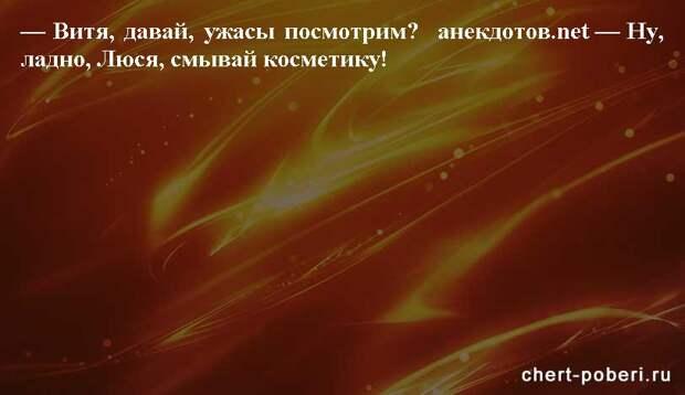 Самые смешные анекдоты ежедневная подборка chert-poberi-anekdoty-chert-poberi-anekdoty-36540603092020-11 картинка chert-poberi-anekdoty-36540603092020-11