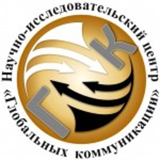 НИЦ Глобальных коммуникаций