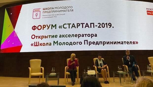 Лекция для молодежи об открытии бизнеса пройдет в Подольске в пятницу