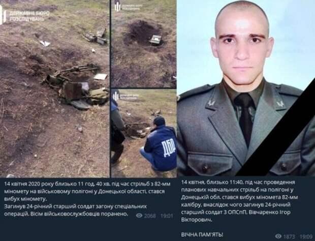 Новые украинские минометы начали выводить из строя солдат ВСУ не хуже «Молота»