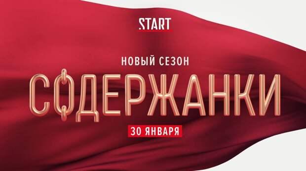 Второй сезон «Содержанок» стартует в конце января