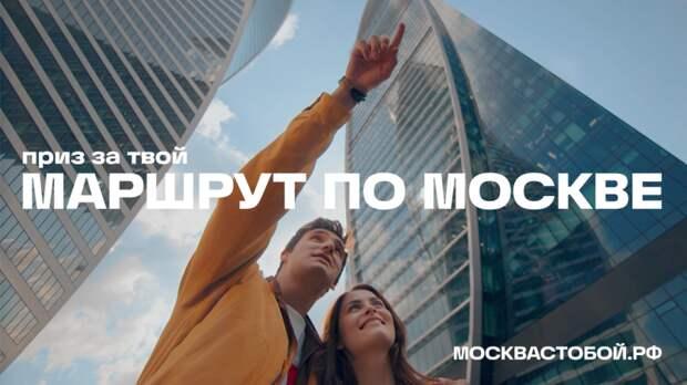 Жители столицы поучаствуют в туристском конкурсе «Маршруты по Москве»