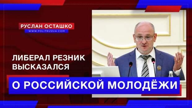 Пока ещё не посаженный либерал Резник высказался о российской молодёжи