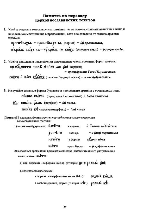 церковнославянский в таблицах_27