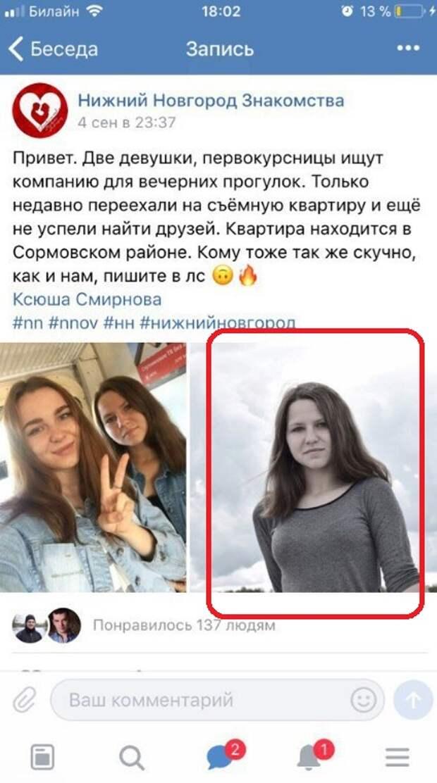 Героиня секс-видео из клуба в Нижнем Новгороде: Я знаю, что дурочка