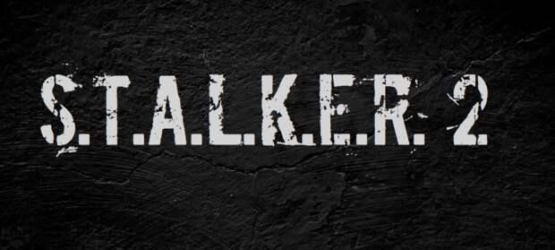 Официально подтверждена разработка S.T.A.L.K.E.R. 2