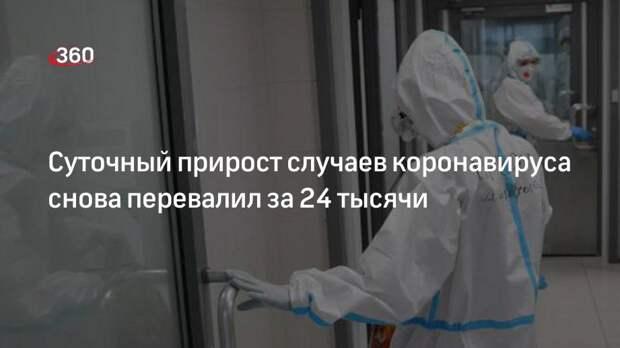 Суточный прирост случаев коронавируса снова перевалил за 24 тысячи