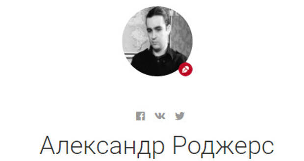 Александр Роджерс: О «валдайской» речи Путина