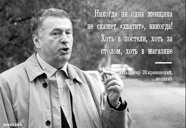 Улыбаемся вместе. Молодой Жириновский о женщинах и не только...