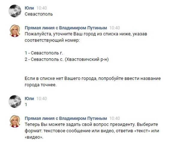 Севастополь существует!