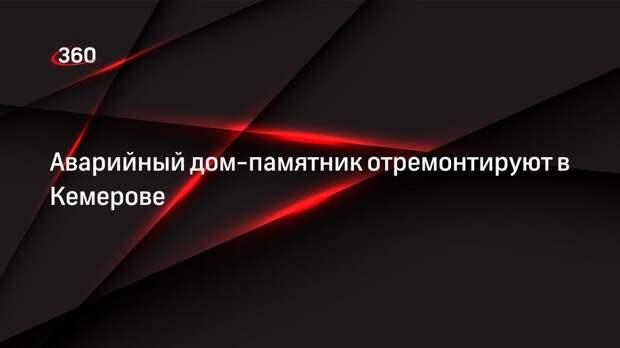 Администрация Кемерова: началась подготовка ремонтных работ объекта культурного наследия