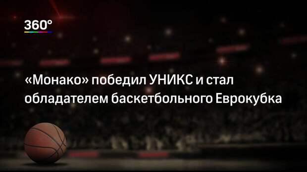 «Монако» победил УНИКС и стал обладателем баскетбольного Еврокубка