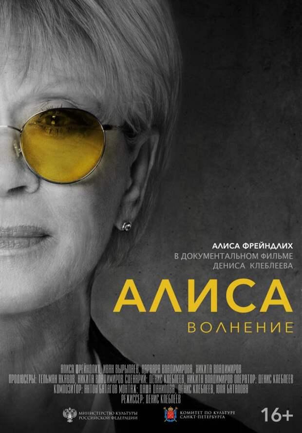 Про спектакль «Волнение» с Алисой Фрейндлих сняли документальный фильм