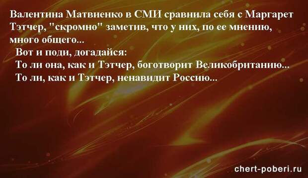 Самые смешные анекдоты ежедневная подборка chert-poberi-anekdoty-chert-poberi-anekdoty-07410827092020-2 картинка chert-poberi-anekdoty-07410827092020-2