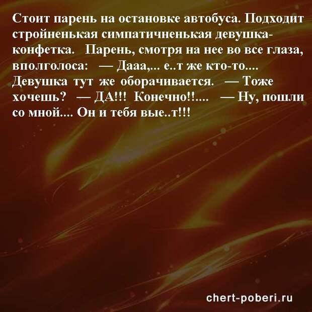 Самые смешные анекдоты ежедневная подборка chert-poberi-anekdoty-chert-poberi-anekdoty-36540603092020-16 картинка chert-poberi-anekdoty-36540603092020-16