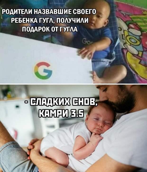 Ребенок по имени Google