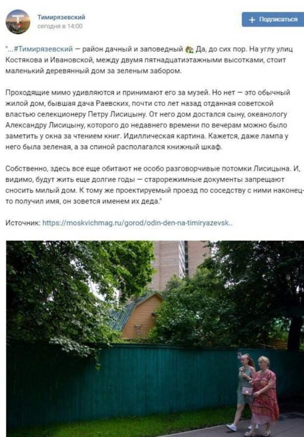 В Тимирязевском районе остались заповедные места