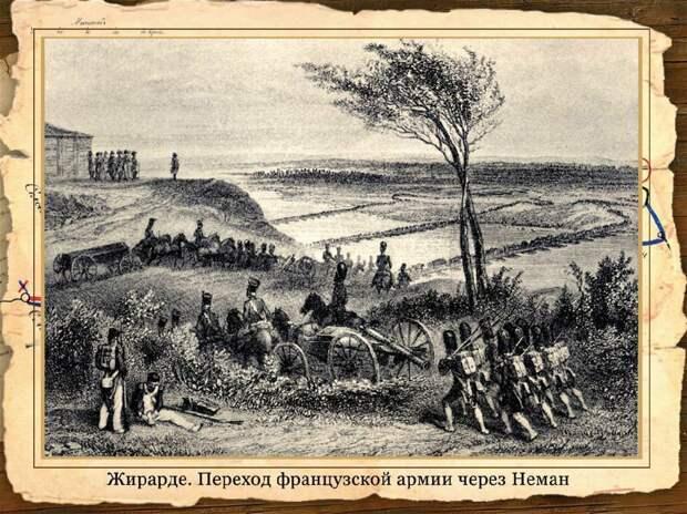 1. Великая армия