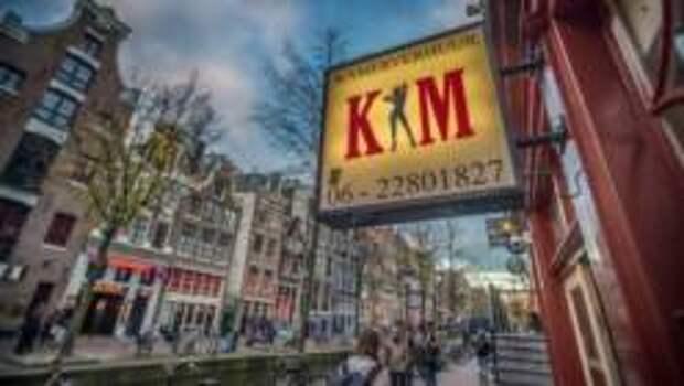 Прощай легенда – в Амстердаме закроют Квартал «Красных фонарей»