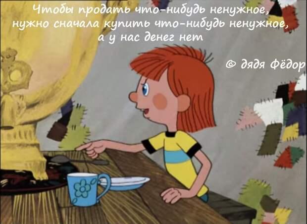 05 дядя Фёдор