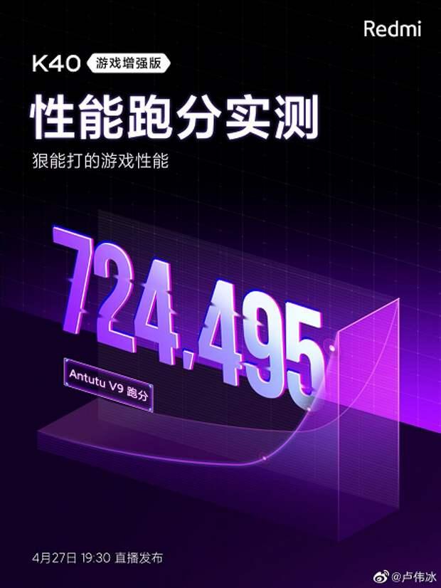Игровой Redmi K40 обошел по производительности почти все смартфоны из Топ-10 AnTuTu, уступив лишь Asus ROG Phone 5