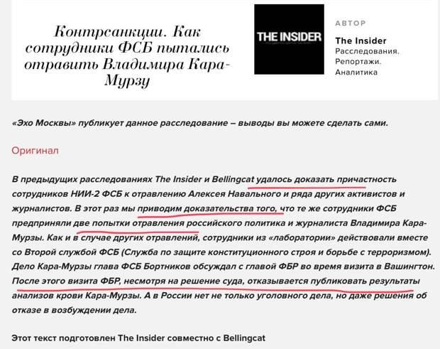«Железные доказательства» отравления Кара-Мурзы младшего